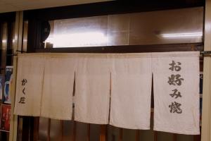 Kakusho_1507-209.jpg
