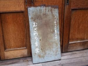 Mugiwara_Shokudo_1507-112.jpg