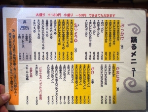 Odoru_udon_1505-102_20150703222358e75.jpg