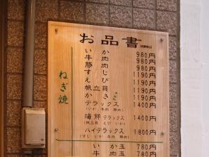 Yamamoto_1506-103.jpg