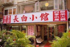Zhangbai_Xiaoguan_1506-102.jpg