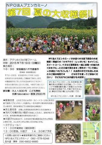 2015収穫祭