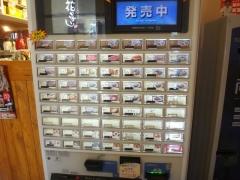 hanazakari103.jpg