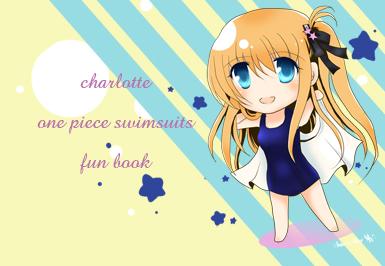 charlotteスク水本