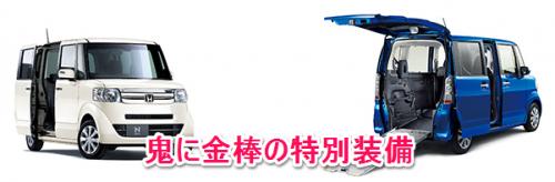ホンダ N-BOX N-BOXカスタム SS 白 青