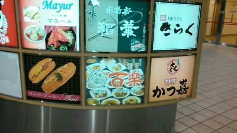 北京料理 百楽 ディナー 201507 (2)