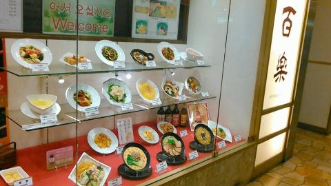 北京料理 百楽 ディナー 201507 (4)