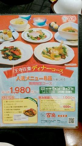 北京料理 百楽 ディナー 201507 (7)