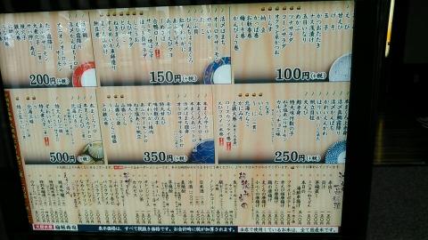 大起水産回転寿司 奈良店 (3)