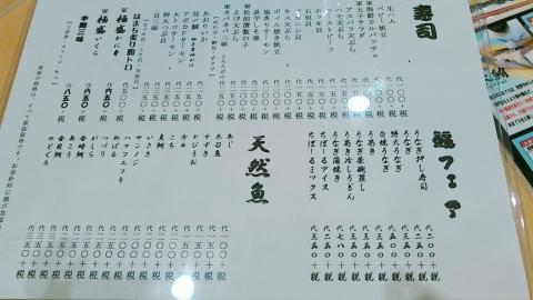 大起水産回転寿司 奈良店 (20)