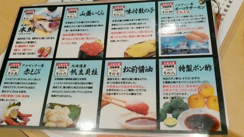 大起水産回転寿司 奈良店 (25)