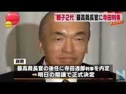 20150624寺田逸郎最高裁長官