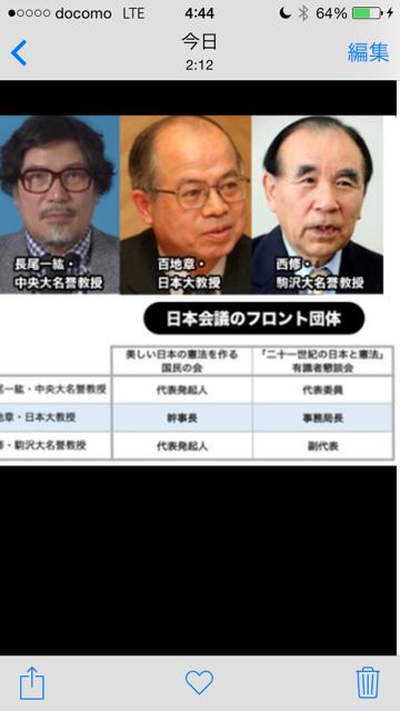 20150624日本会議学者