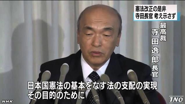 20150625寺田逸郎最高裁長官1