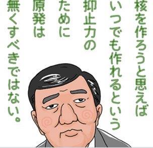 20150730核武装論者石破茂