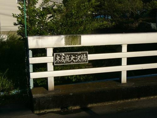 大沢橋1010072 (2)