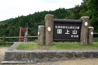201310Kokujousan.jpg