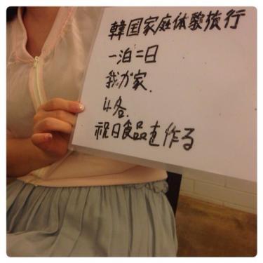 韓国の家庭を体験するこちらのツアーは参加希望者多数でした^^