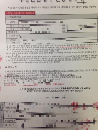 延長契約書。 もちろんオール韓国語ですㅎ