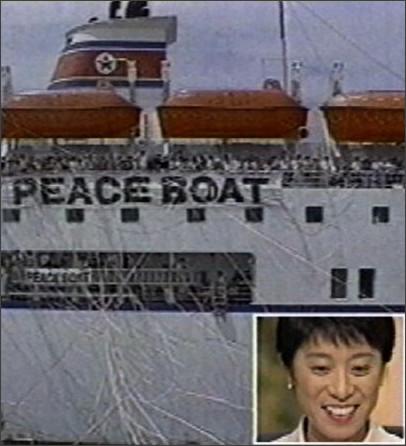辻本清美ピースボート北朝鮮スパイ2