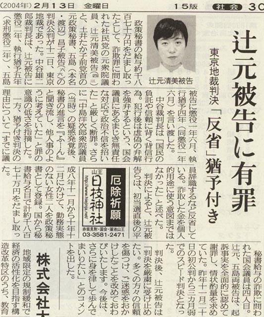 辻本清美 秘書給与流用事件有罪 前科一犯