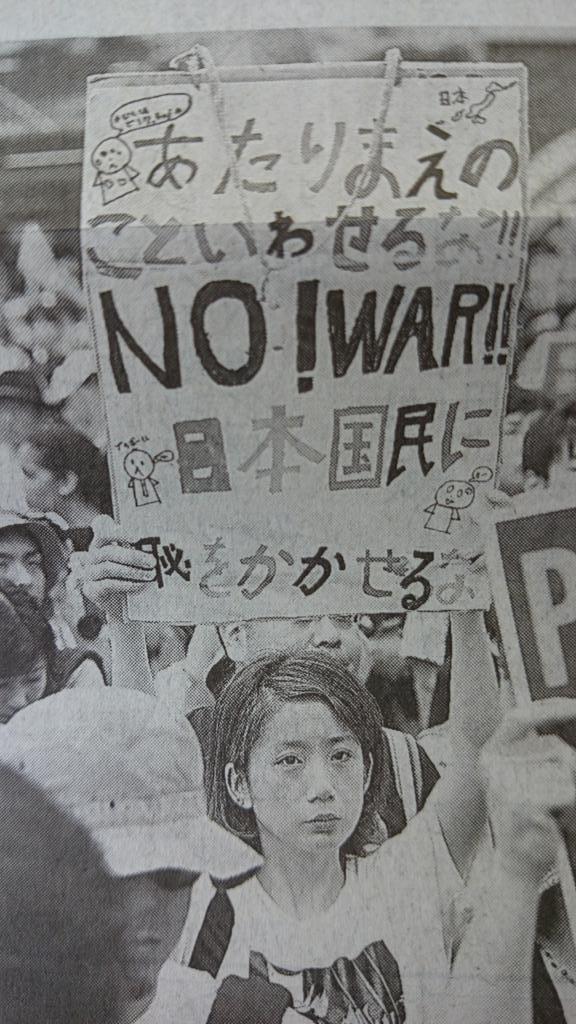 自作自演プラカード 山陰中央新報