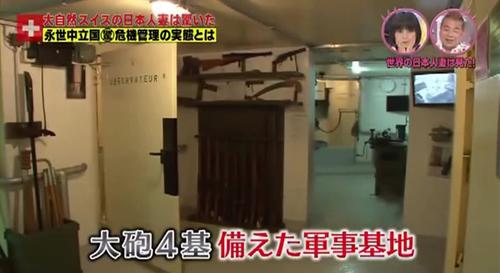 世界の日本人妻は見た! スイス民間防衛 02
