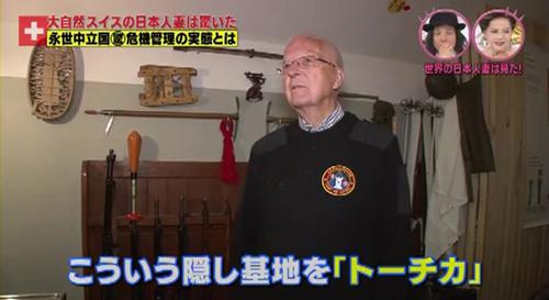 世界の日本人妻は見た! スイス民間防衛 03