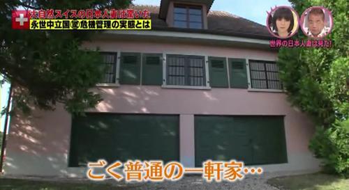 世界の日本人妻は見た! スイス民間防衛 06