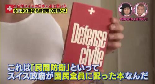 世界の日本人妻は見た! スイス民間防衛 05