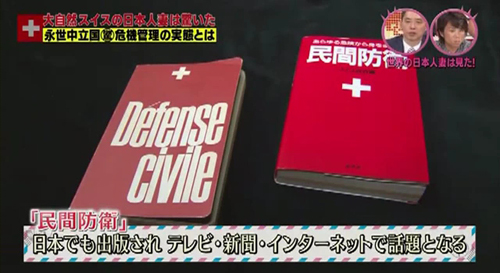 世界の日本人妻は見た! スイス民間防衛 07