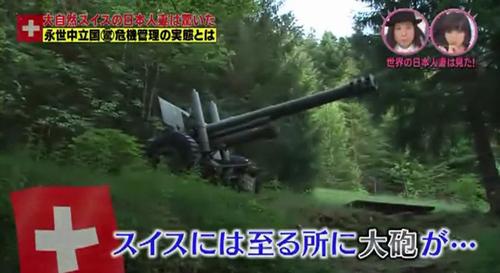 世界の日本人妻は見た! スイス民間防衛 09