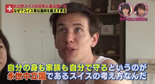 世界の日本人妻は見た! スイス民間防衛 10