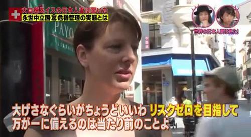世界の日本人妻は見た! スイス民間防衛 11