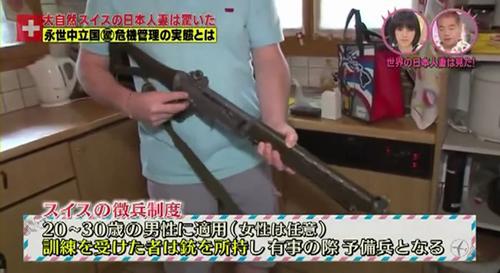 世界の日本人妻は見た! スイス民間防衛 19