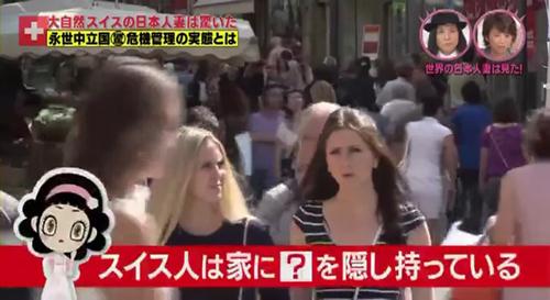 世界の日本人妻は見た! スイス民間防衛 20