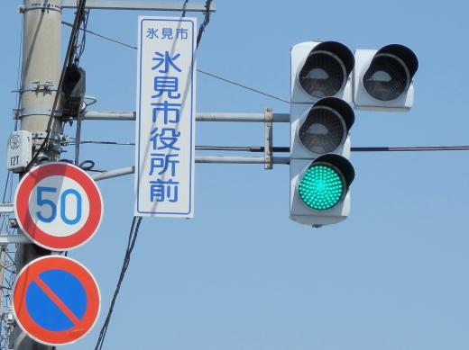himishiyakushomaesignal1504-5.jpg