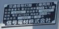 himishiyakushomaesignal1504-7.jpg