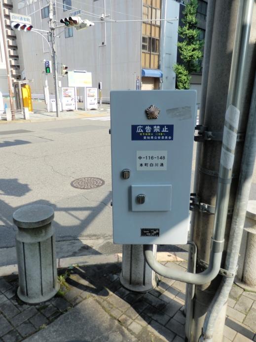 nagoyacitynakawardsakaeshirakawadorihonmachisignal1506-18.jpg