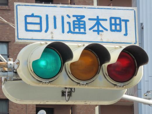 nagoyacitynakawardsakaeshirakawadorihonmachisignal1506-2.jpg