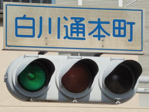 nagoyacitynakawardsakaeshirakawadorihonmachisignal1506-7.jpg