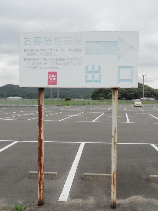 youmetownhirajima1507-4.jpg
