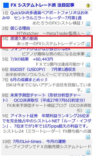 20150710_ranking