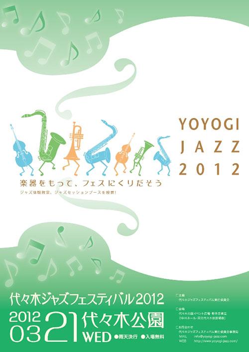 代々木ジャズフェスティバル
