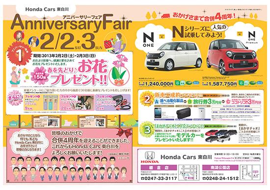 HondaCarsアニバーサリーフェア