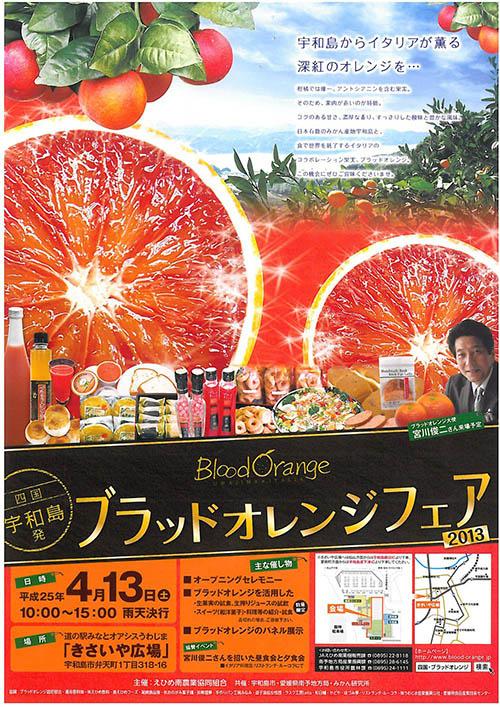 ブラッドオレンジフェア