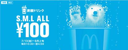 マクドナルド100円キャンペーン