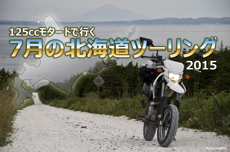 北海道ツーリング2015年夏