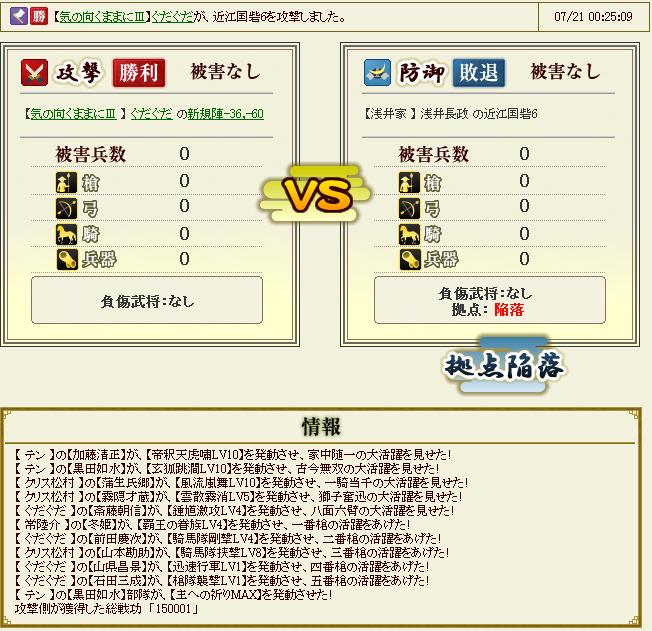 東西戦2-3