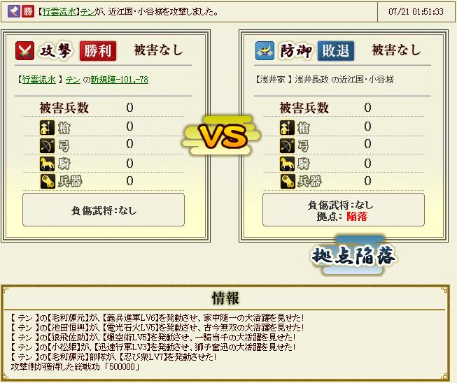 東西戦2-6